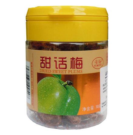 Tongyu Dried Sweet Plums 90g